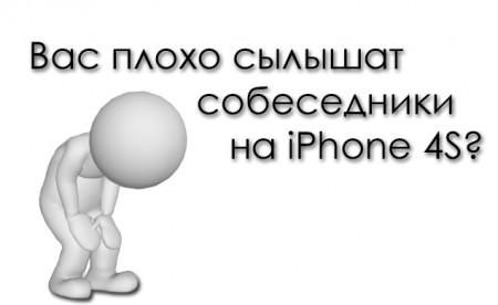 sobesedniki_menya_ploho_slishat_na_iphone_4s