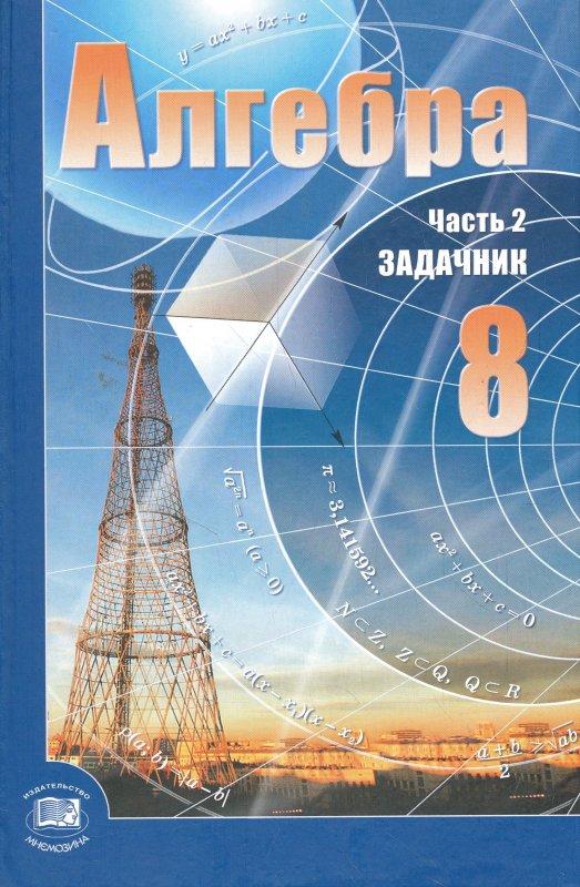 ГДЗ: Решебник по алгебре за 10-11 класс: А.Г. Мордкович 2001 г.