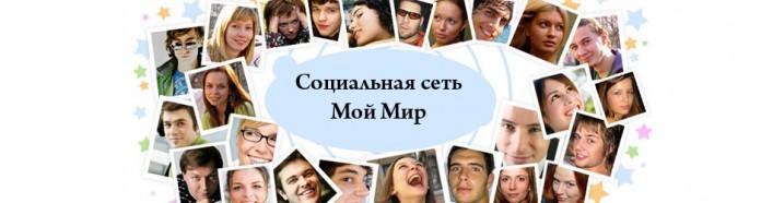 сеть майл.ру