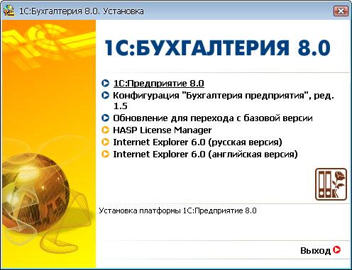 программа 1с бухгалтерия бесплатно скачать - фото 11