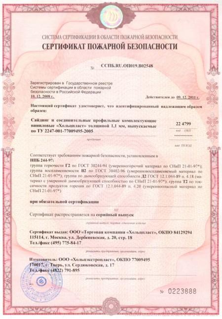 certificate-sspb