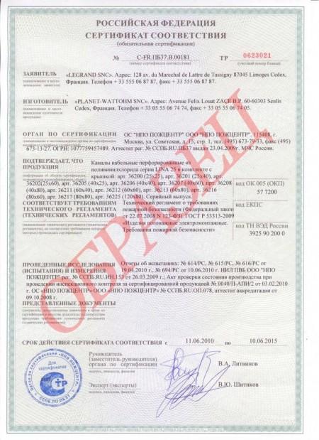 pozharnyy-sertifikat