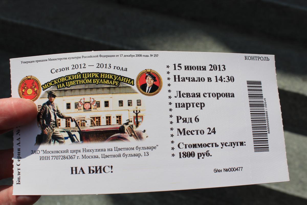 разновидность сколько стоит билет в цирк ростов на дону парк РГ-Девелопмент