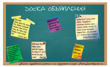 doski_obyavleniy