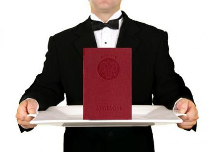 Заказ диплома