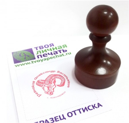 main_personal stamp