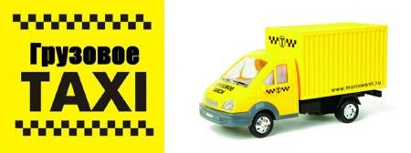 Грузовое-такси