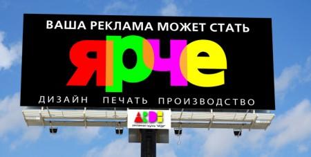 arde-reklamnoe-agentstvo-naruzhnaya-reklama