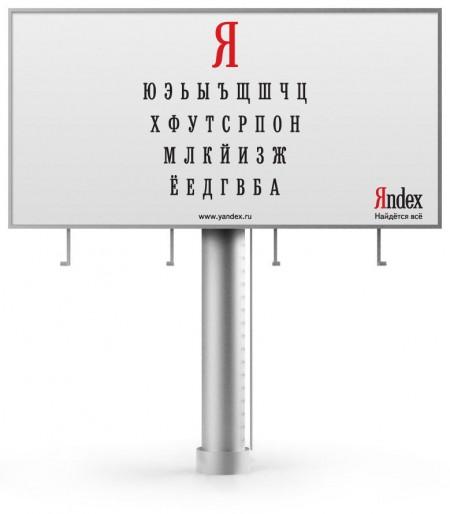 yandex_billboard_6000x3000_ru
