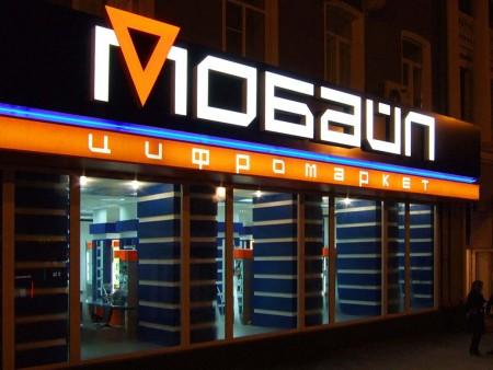 mobail_viveska_night_