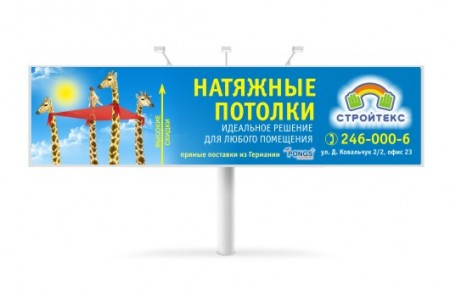 strojteks-novyj-banner4