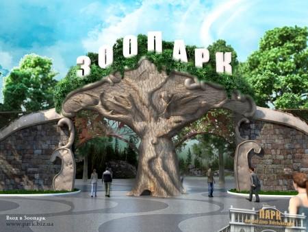 zoo_enter