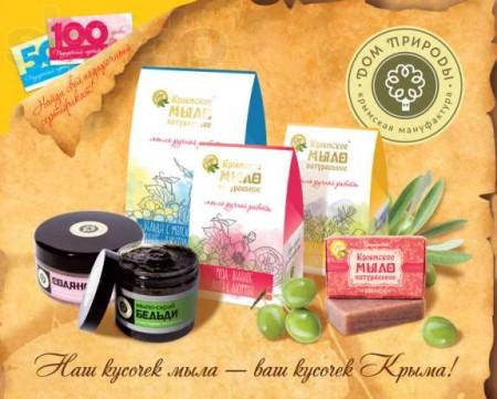 93176453_1_644x461_naturalnaya-krymskaya-kosmetika-gorlovka