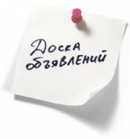 Razmestit_obyavlenie