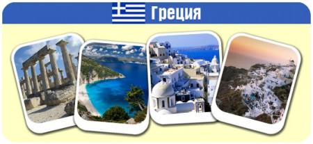 greciya_main