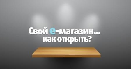kak-otkryt-internet-magazin