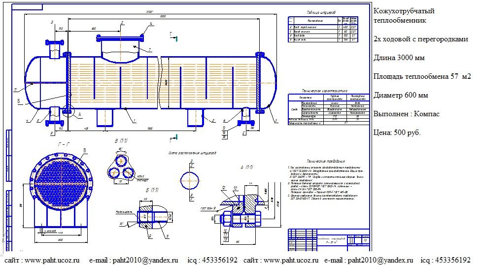 Теплообменников на autocad Пластинчатый теплообменник Sondex S1 Новоуральск