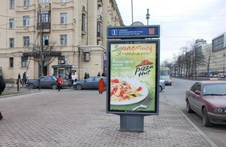 Пицца Хат 2008.04_ 1,2х1,8_