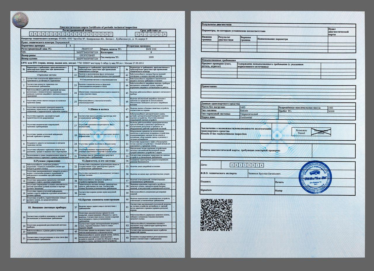 Техосмотр в Екатеринбурге. Купить ТО официально с доставкой 79