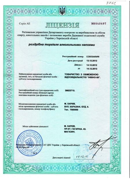 Лицензия-на-торговлю-алкоголем