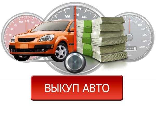Выкуп авто под кредитом