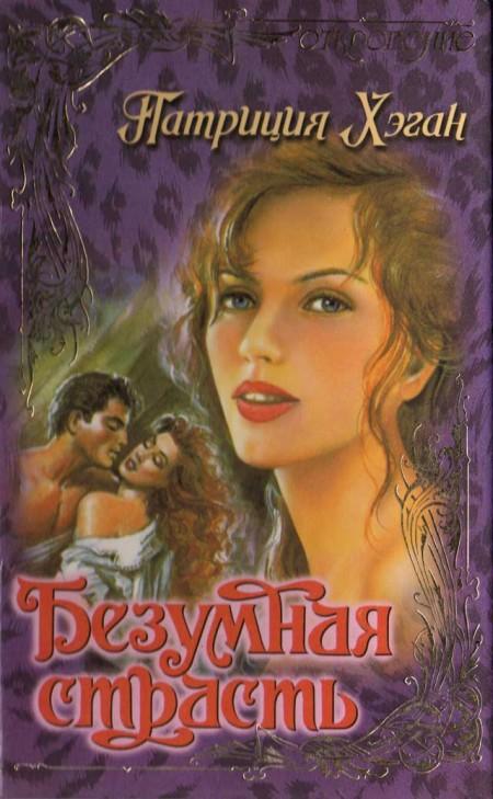Bezumnaya-strast