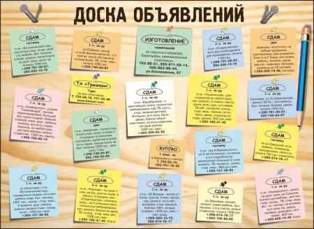 doska1_576