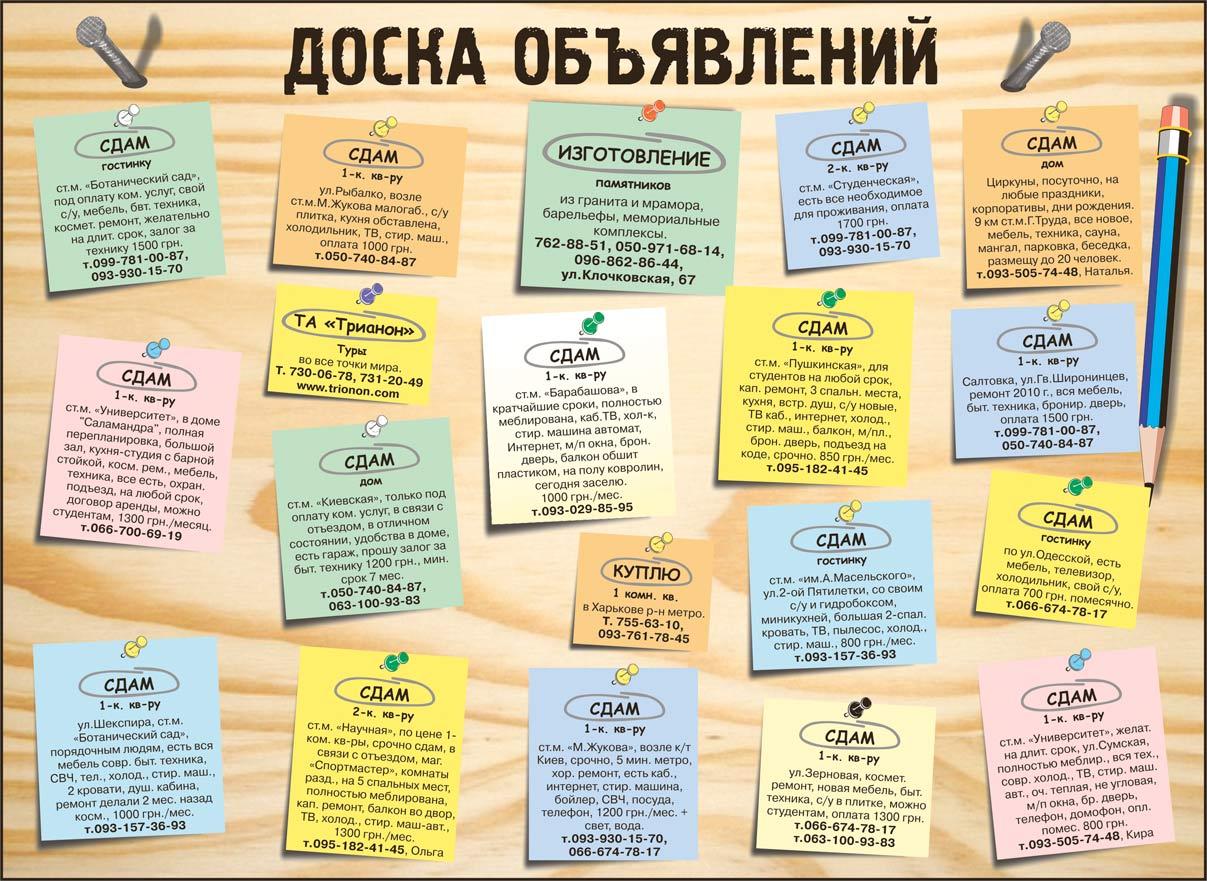 Доска объявлений помните доска объявлений таловая воронежская область