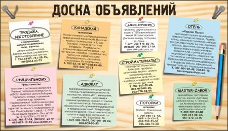 doska2_541