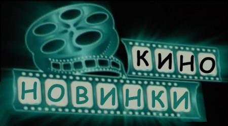 kino-1-