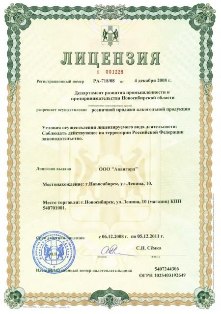 licenzija_na_alkogol