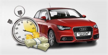 srochnyj-vykup-avtomobilej