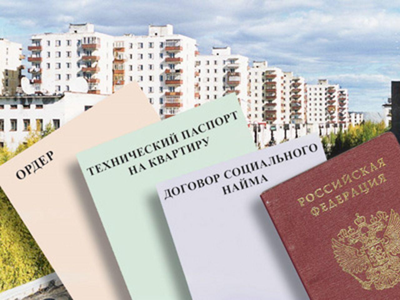 приватизация квартиры в городе шарыпово поэтапно все