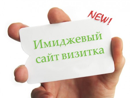 Sajt-vizitka-2