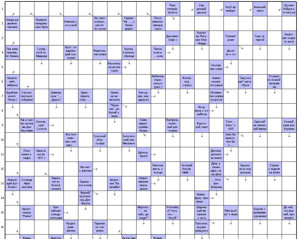 scanword_10x15_29
