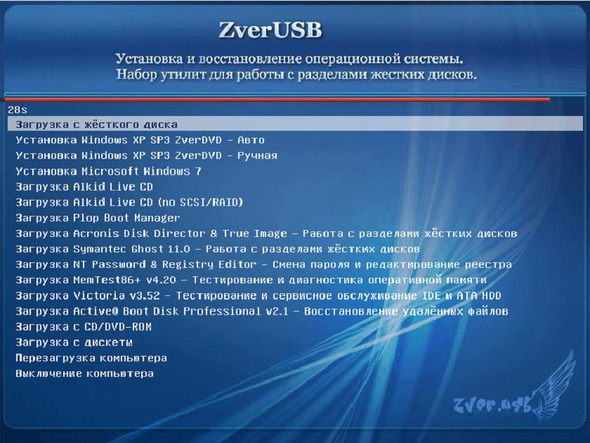 zagruz_menu
