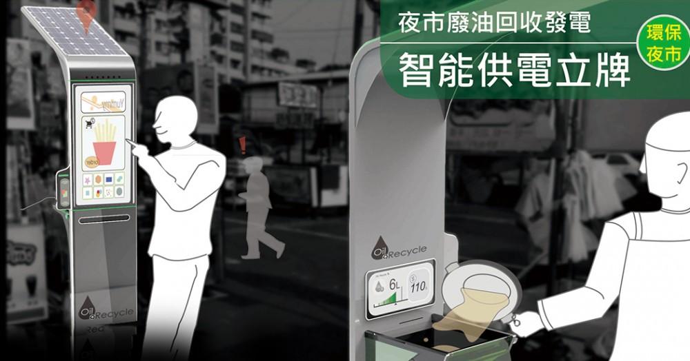 На улицах могут появиться киоски перерабатывающие пищевое масло