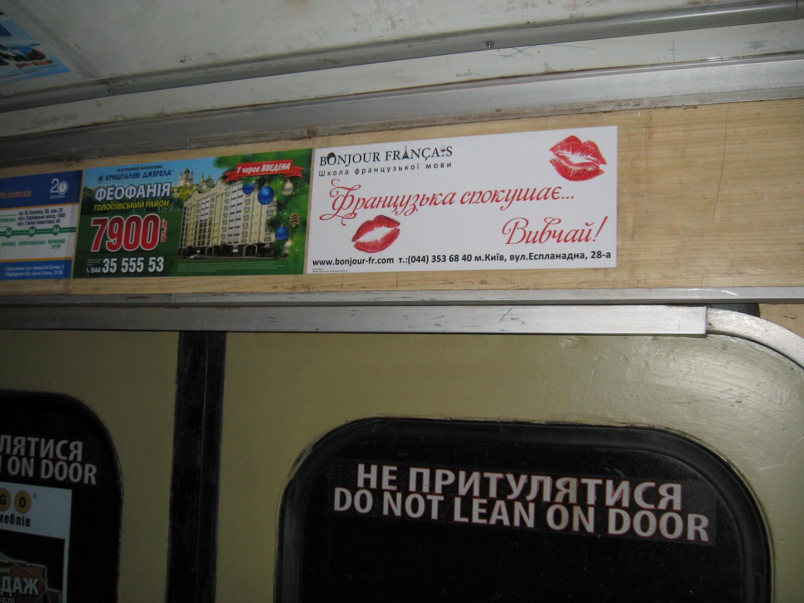 reklama-v-metro-vagon-naklejka5