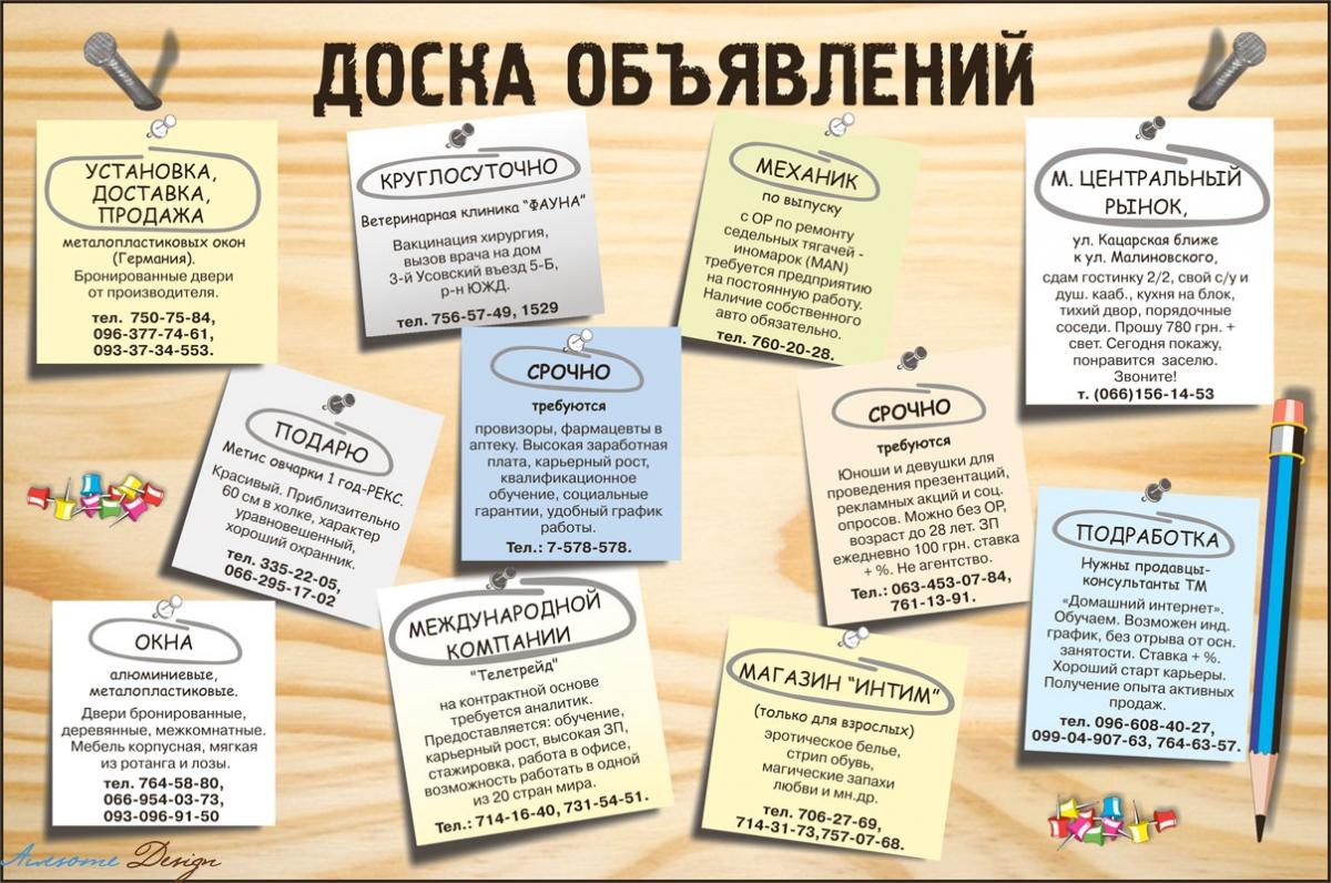 doska-obiyavlenii(1)