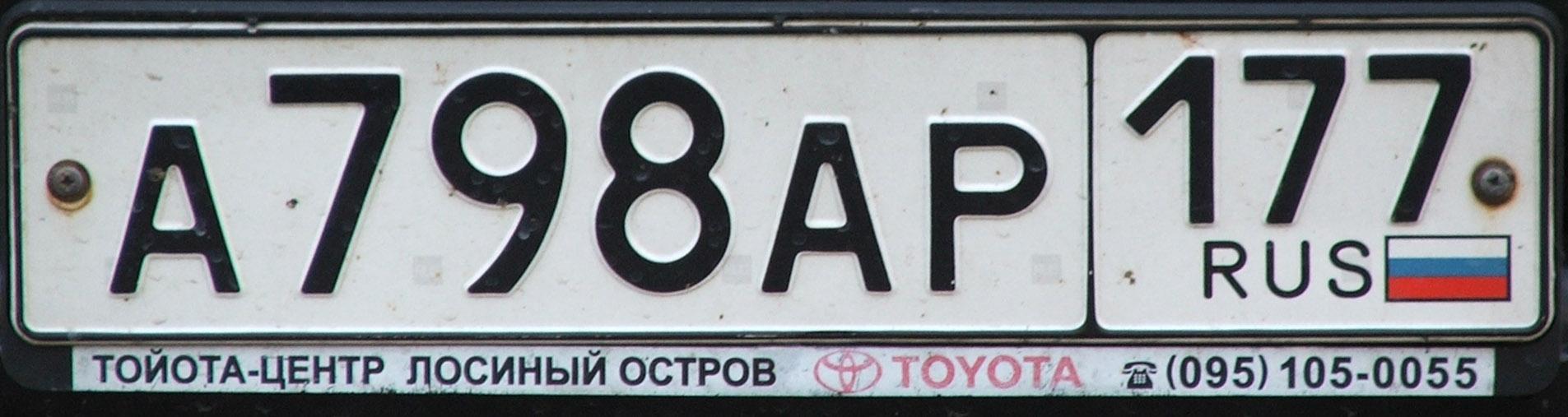 Регистрационный знак вн какой страны