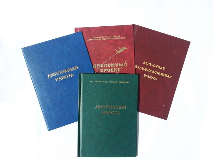 документы на дипломную работу