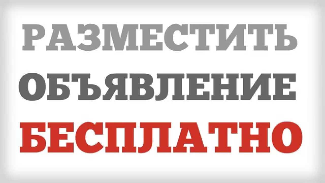 Где дать бесплатное объявление о недвижимость крыма без посредников частные объявления феодосия