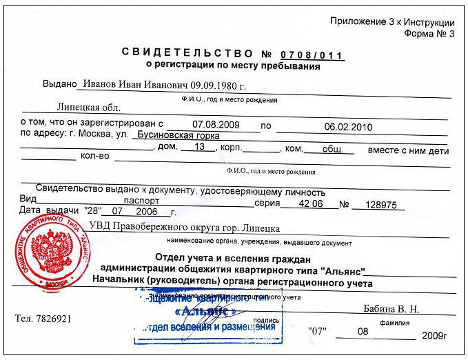 Регистрация ребенка в москве