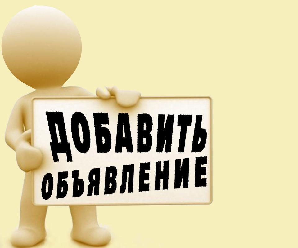 Разместить объявление иркутска