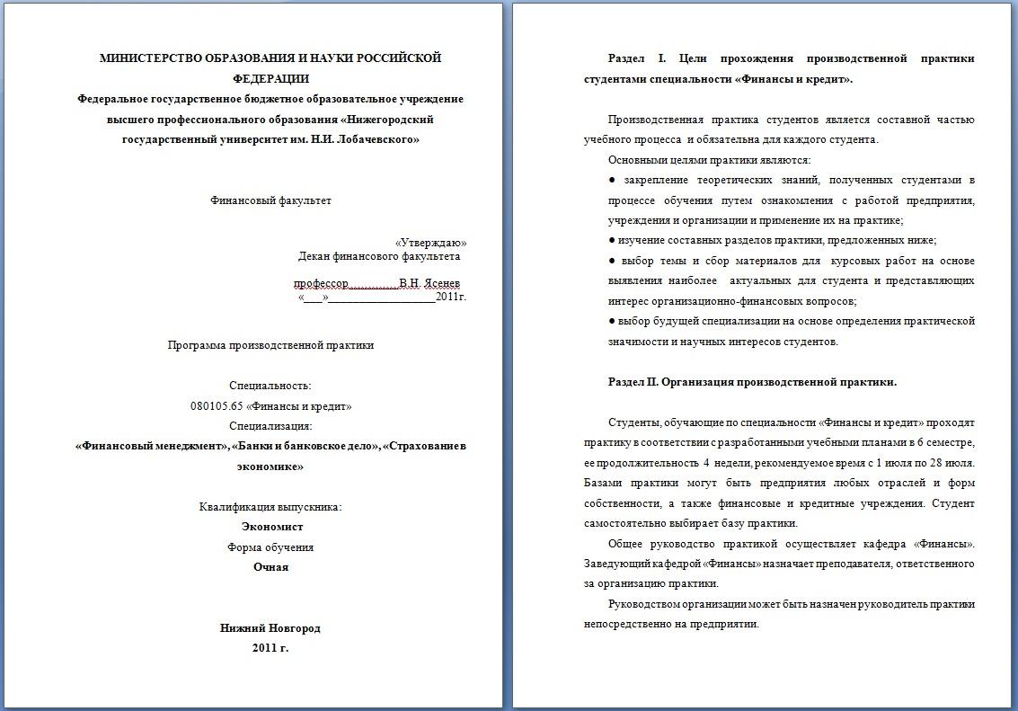 Подготовка отчета по практике в школе Отчет