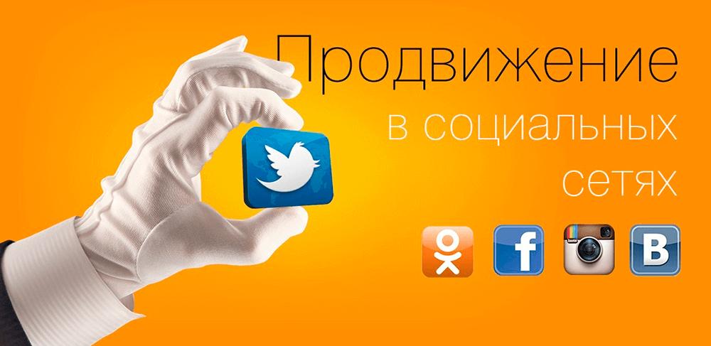 Продвижение бизнеса в социальных сетях, Украина, Харьков