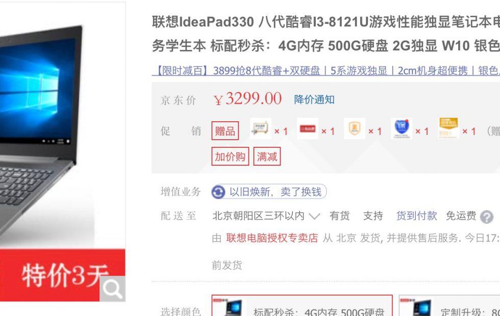 Lenovo представила ноутбуки IdeaPad 330, 330s и530s