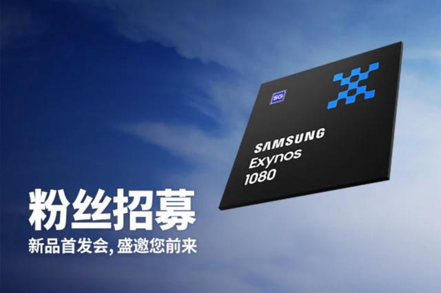 Samsung подогревает интерес вокруг нового Exynos 1080